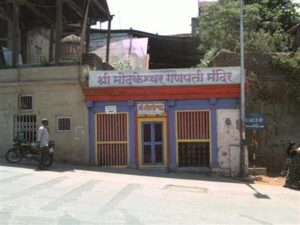 modakeshwar-ganpati