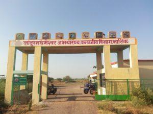 nandur-madhmeshwar